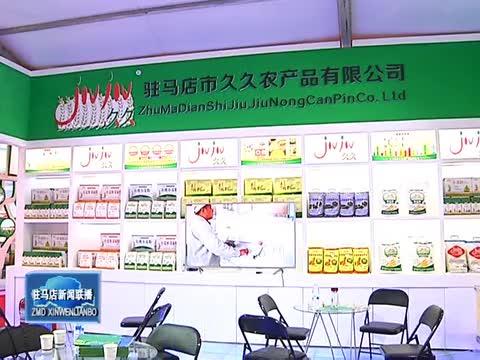 """中国农加工洽谈会让我市知名""""农字号""""企业品牌传播更远"""