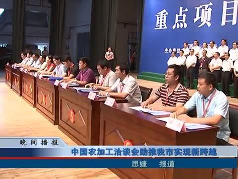 中国农加工洽谈会助推我市实现新跨越