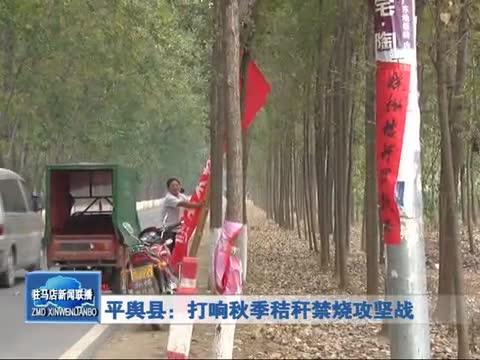 平舆县:打响秋季秸秆禁烧攻坚战