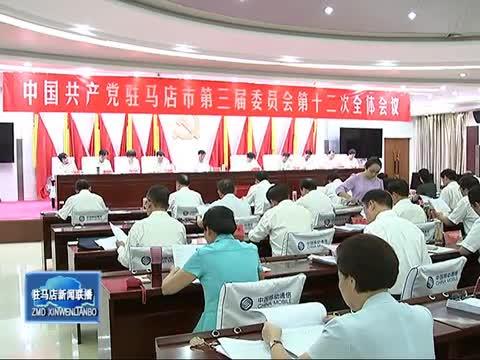 中国共产党驻马店第三届委员会第十二次全体会议召开
