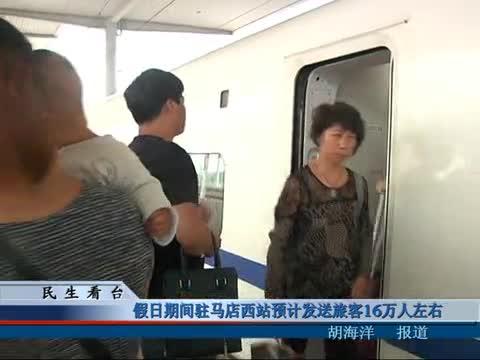 假日期间驻马店西站预计发送旅客16万人左右