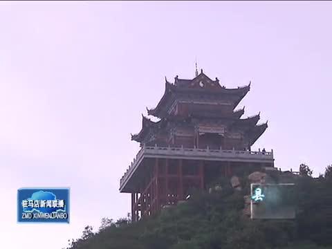 确山县:休闲农业方兴未艾 乡村旅游声名鹊起
