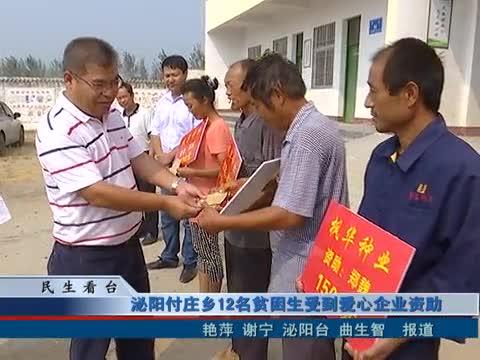 泌阳付庄乡12名贫困生受到爱心企业资助