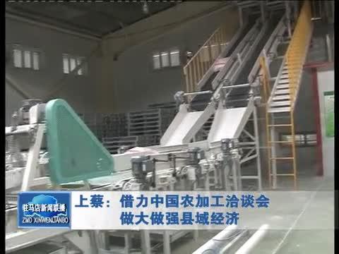 上蔡:借力中国农加工洽谈会 做大做强县域经济