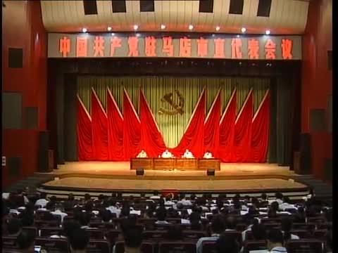 中国共产党驻马店市直会议召开