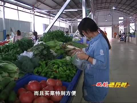 市中心城区农贸市场升级改造见成效