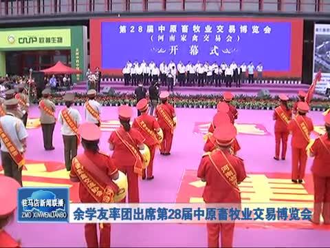 余学友率团出席第28届中原畜牧业交易博览会