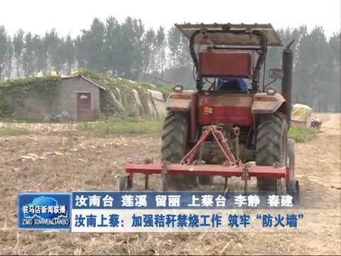 """汝南上蔡:加强秸秆禁烧工作 筑牢""""防火墙"""""""