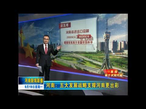 《喜迎党代会第一期 五大发展战略支撑河南出彩》
