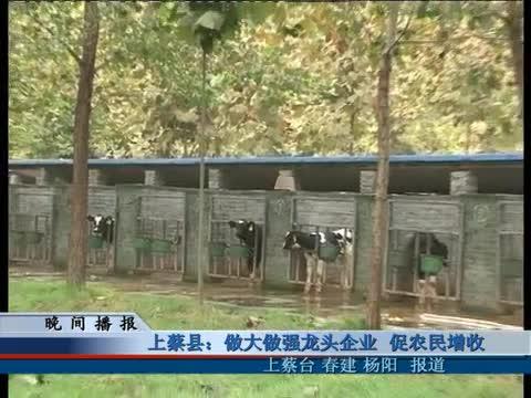上蔡县:做大做强龙头企业 促农民增收