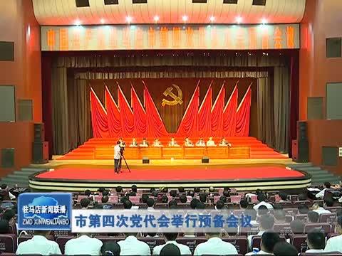 市第四次党代会举行预备会议