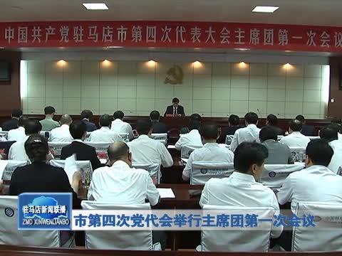 市第四次党代会举行主席团第一次会议
