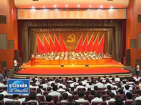 中国共产党驻马店第四次代表大会隆重开幕