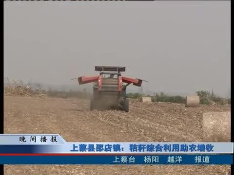 上蔡县邵店镇:秸秆综合利用助农增收