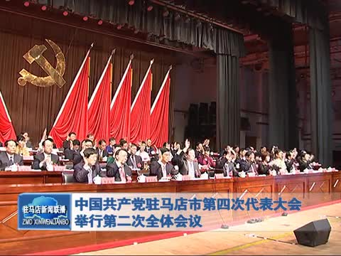 驻马店第四次代表大会举行第二次全体会议