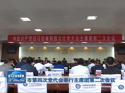 市第四次党代会举行主席团第二次会议