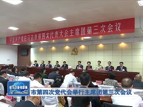 市第四次党代会举行主席团第三次会议