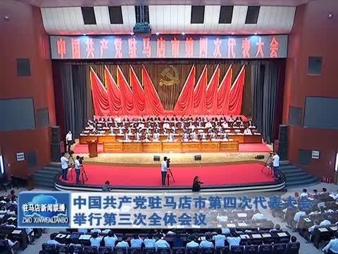 中国共产党驻马店市第四次代表大会举行第三次全体会议