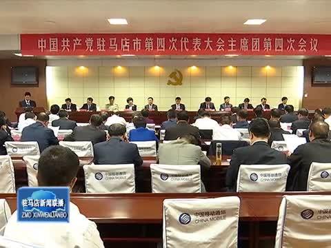 市第四次党代会举行主席团第四次会议