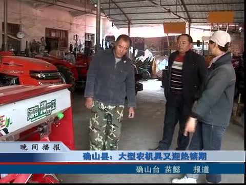 确山县:大型农机具又迎热销期