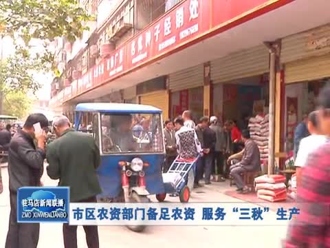 """市区农资部门备足农资 服务""""三秋""""生产"""