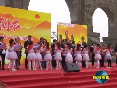 中国、上蔡第十四届重阳文化节开幕