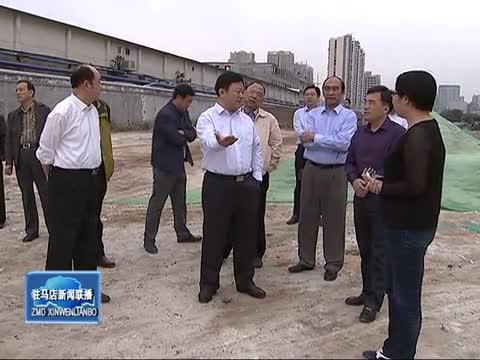陈星现场办公 研究解决驻马店火车站片区 建设与发展中存在的问题
