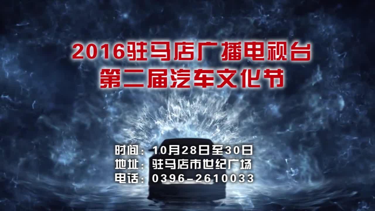 《2016驻马店广播电视台第二届汽车文化节10月28日~30日盛大开幕》