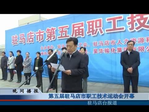第五届驻马店市职工技术运动会开幕