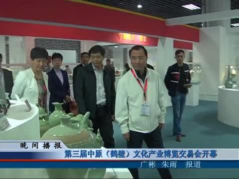 第三届中原(鹤壁)文化产业博览交易会开幕