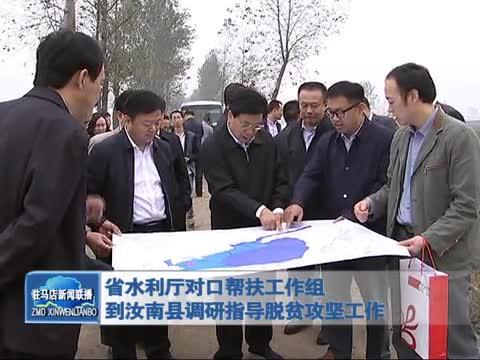 省水利厅对口帮扶工作组到汝南县调研指导脱贫攻坚工作