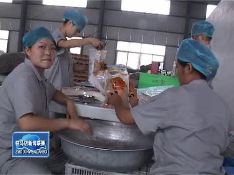 平舆:借力中国农加工洽谈会 实现农业产业化快速发展