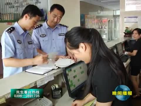 平舆县公安局成功破获一特大电信诈骗案
