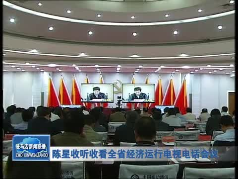 陈星收听收看全省经济运行电视电话会议