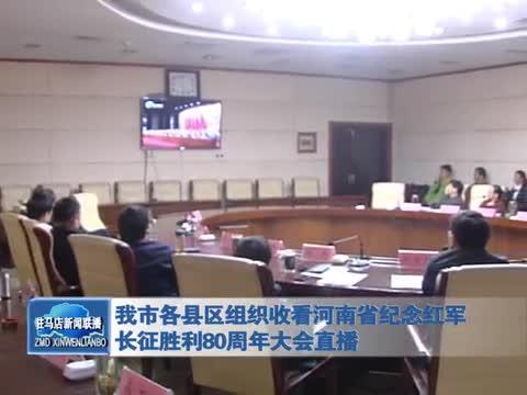 我市各县区组织收看河南省纪念红军长征胜利80周年大会直播