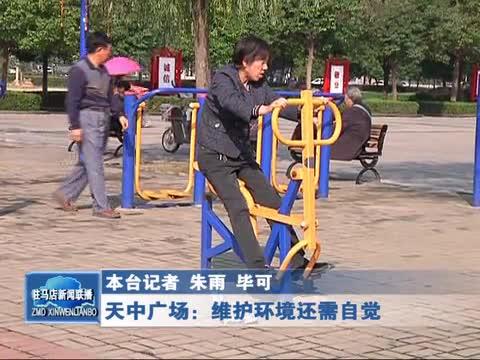 天中广场:维护环境还需自觉