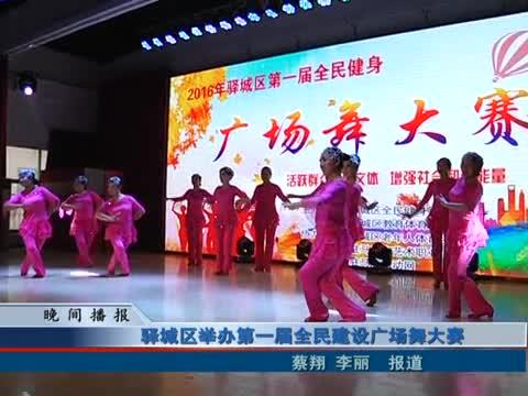 驿城区举办第一届全民建设广场舞大赛