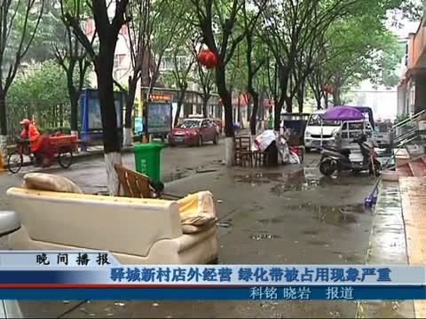 驿城新村店外经营 绿化带被占用现象严重
