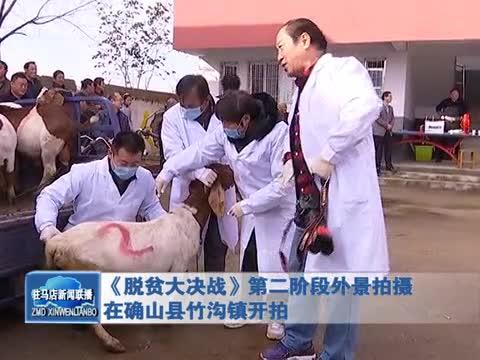 《脱贫大决战》第二阶段外景拍摄在确山县竹沟镇开拍