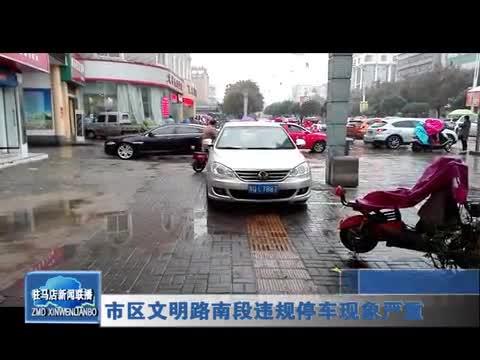 市区文明路南段违规停车现象严重
