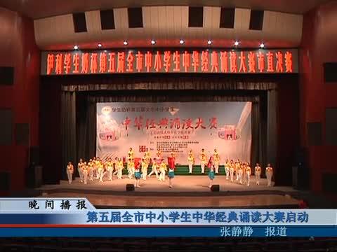 第五届全市中小学中华经典诵读大赛启动