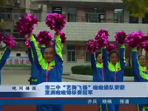 """市二中""""艺舞飞扬""""啦啦操队荣获亚洲啦啦锦标赛冠军"""