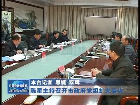 陈星主持召开市政府党组扩大会议