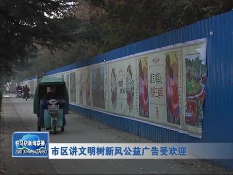市区讲文明树新风公益广告受欢迎