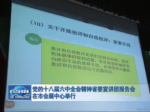 党的十八届六中全会精神省委宣讲团报告会举行
