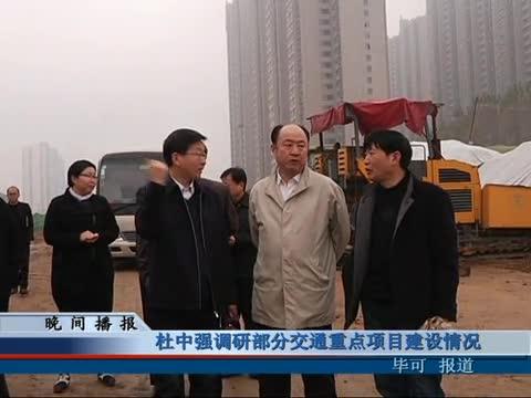 杜中强调研部分交通重点项目建设情况