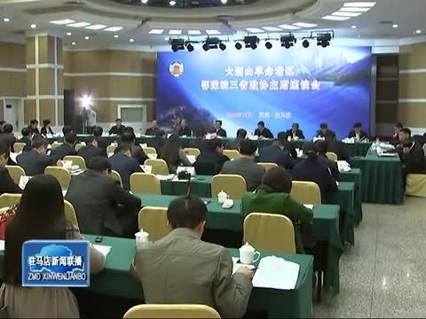 大别山革命老区鄂豫皖三省政协主席座谈会在我市召开