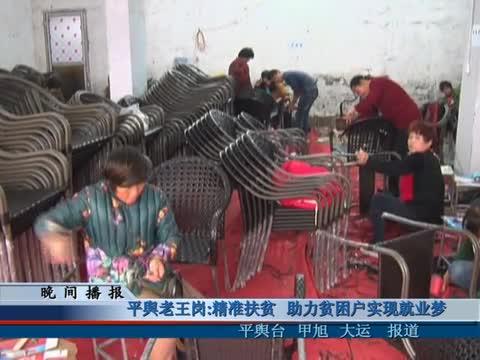 平舆老王岗:精准扶贫 助力贫困户实现就业梦