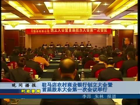 驻马店农村商业银行首届股东大会第一次会议举行