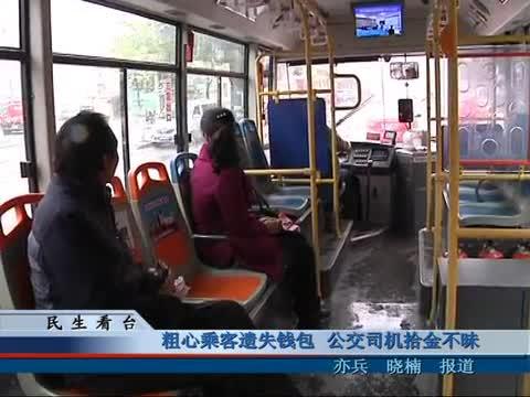 粗心乘客遗失钱包 公交司机拾金不昧
